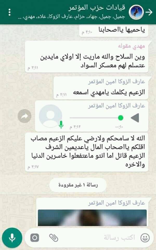 شاهد : آخر صورة مسربة لعلي عبدالله صالح وتفاصيل اللحظات الأخيرة