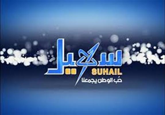 عاجل .. قناة سهيل الفضائية تعاود بثها بعد انقطاع دام لثمانية وأربعين ساعة