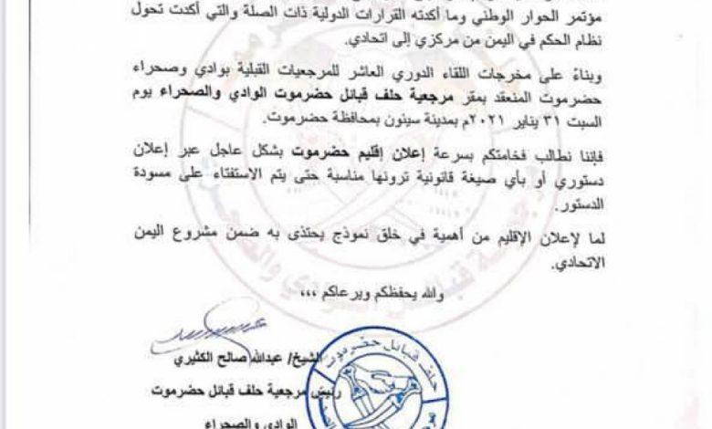 """ضغط قبلي على هادي لإعلان حضرموت اقليم مستقل نكاية بـ""""الانتقالي"""""""