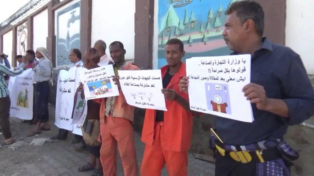 مواطنون ينفذون وقفة احتجاجية امام مكتب الصناعة والتجارة بعدن