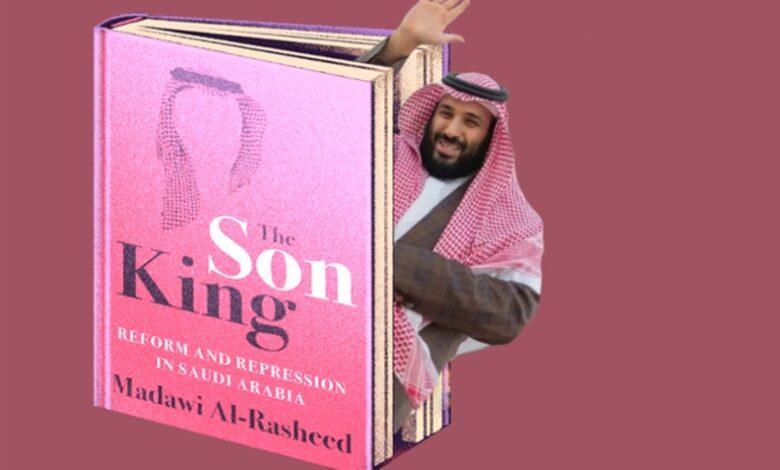 الملك الابن: حكاية مملكة مضطربة