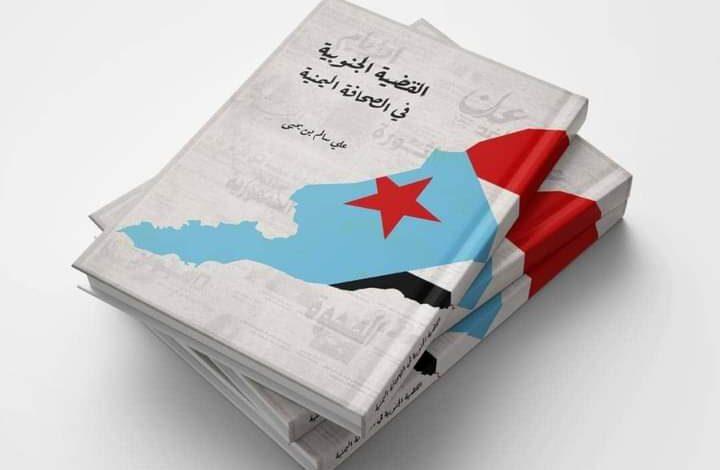 صحفي جنوبي : شماليون ساعدوني في طباعة كتاب يحمل القضية الجنوبية
