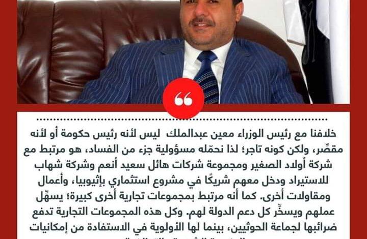 """أعنف هجوم على عبدالملك من داخل """"الشرعية"""" باتهامات خطيرة من """"التمساح """""""