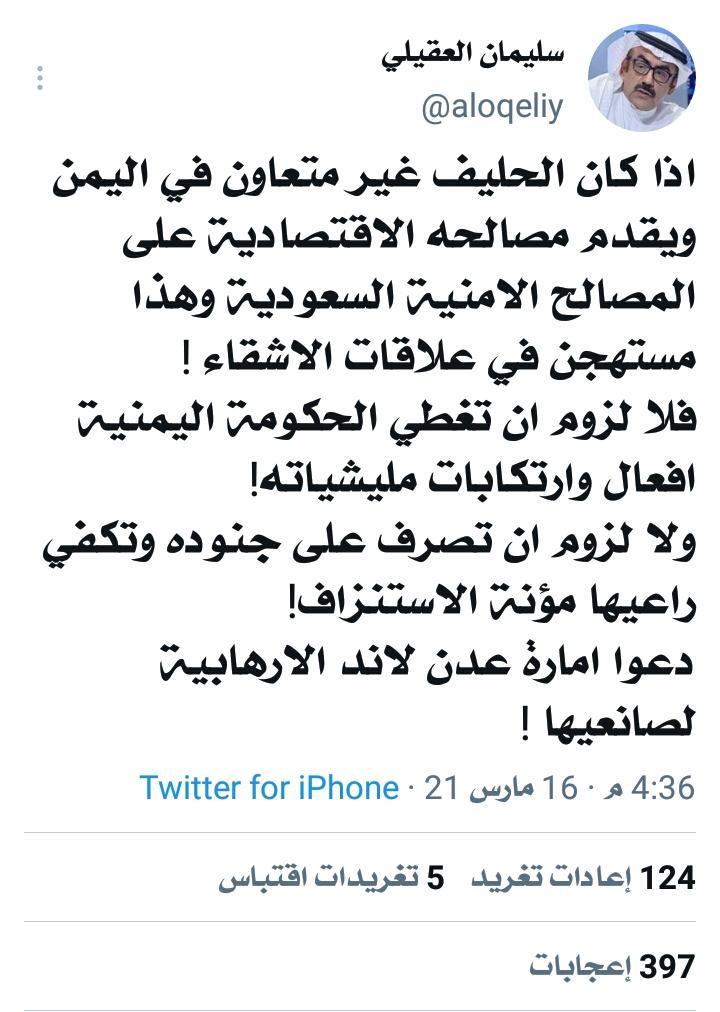 """كاتب سعودي يشن هجوما على الأمارات ويكشف اسباب اقتحام قصر المعاشيق بعدن """" صور """""""