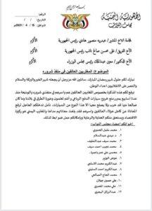 """41 عضوا في مجلس النواب يدخلون خط أزمة المغتربين اليمنيين العالقين في منفذ شرورة """"وثيقة """""""