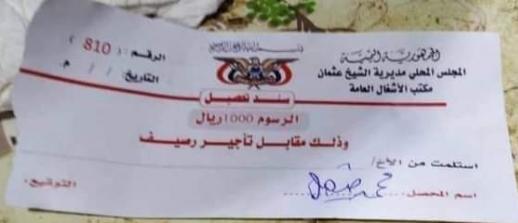 لأول مرة في تاريخ عدن.. تأجير أرصفة الطريق ومخاوف من بيعها