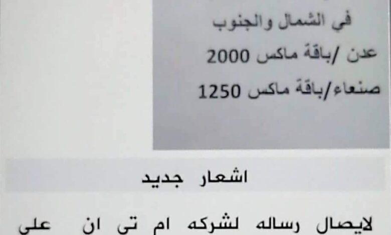 دعوات لمقاطعة شركة اتصالات في العاصمة عدن