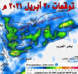 """بشرى لليمنيين بأمطار غزيرة تسقط على معظم محافظات الجمهورية ابتداء من هذا التوقيت """" صور """""""