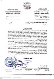 مسلح يحاول تفجير قنبلة يدوية بصالة المسافرين في مطار عدن الدولي