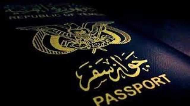 بشرى للمسافرين .. الهجرة والجوازات في العاصمة عدن تتراجع عن قرار تسبب بكارثة للعائلات الراغبة في السفر