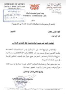 """عاجل : الحوثيون يصدرون قرارا بحجز أموال وأرصدة تتبع لهائل سعيد أنعم في العاصمة صنعاء """" وثيقة """""""