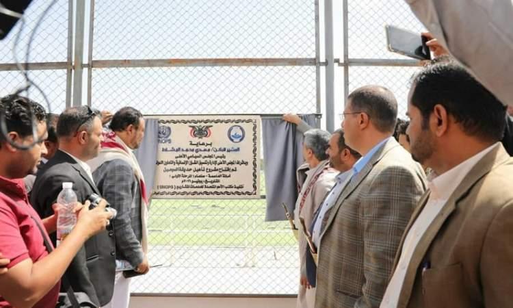 بدعم من البنك الدولي ..بدء العمل في أكبر مجمع رياضي وترفيهي في العاصمة صنعاء