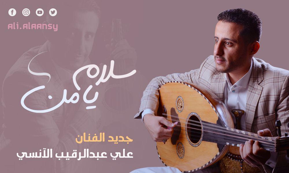 """حفيد أحد أساطير الفن في اليمن يبعث """"سلام """" إلى يوم الأغنية اليمنية"""