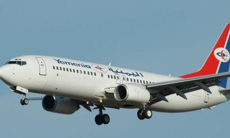 إعلان هام من مكاتب الخطوط الجوية اليمنية في صنعاء