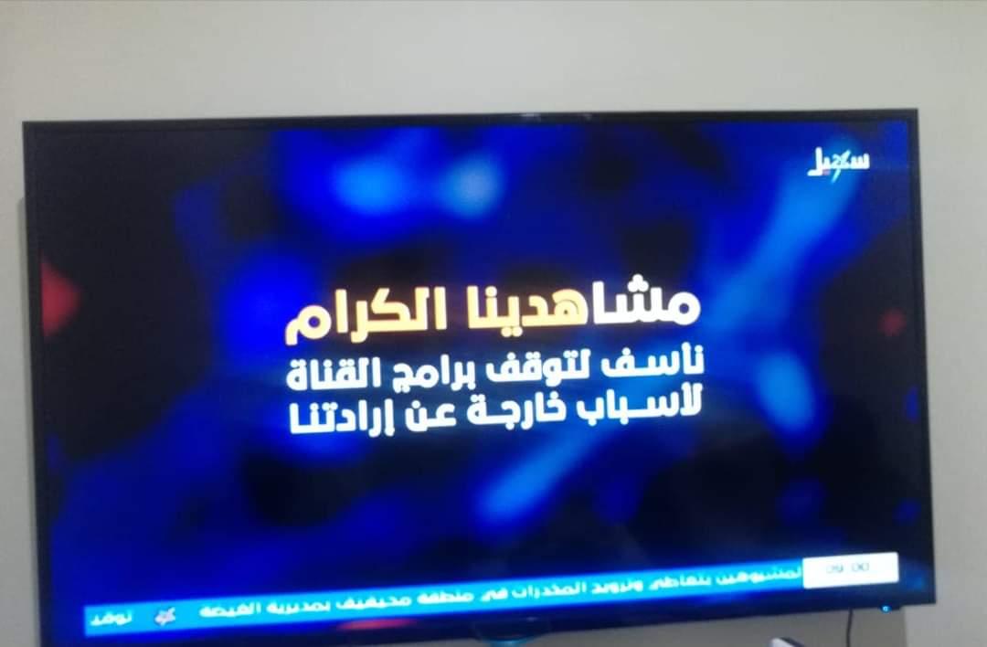 رسمياً .. قناة سهيل تعلن الإفلاس وتوقف بث برامجها