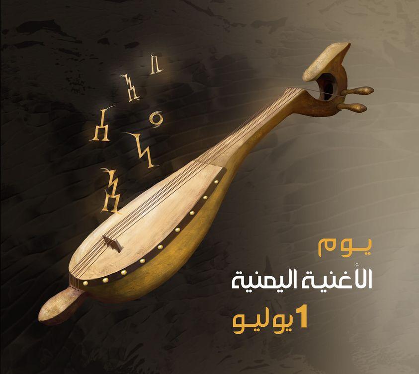"""رسميا.. تحديد الأول من يوليو """"يوم الأغنية اليمنية """""""