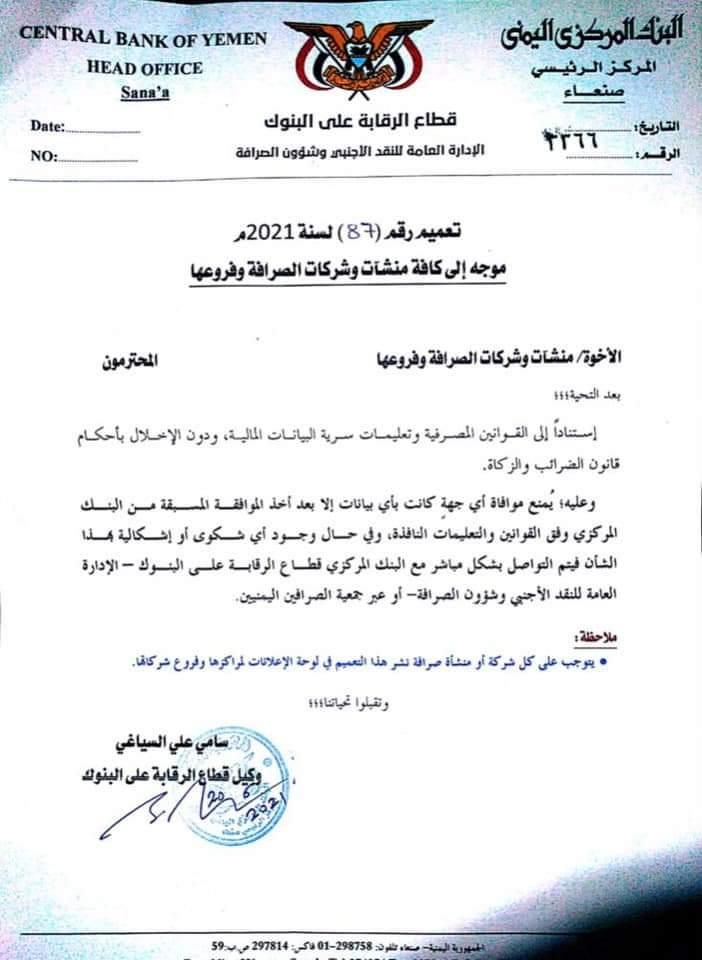 """عاجل : البنك المركزي في العاصمة صنعاء يصدر تعميماً جديداً إلى كافة شركات الصرافة ويلزمهم بتعليقه على لوحة الإعلانات """" وثيقة """""""
