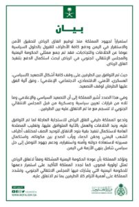 انقلاب السعودية على المجلس الانتقالي (بيان تهديد)
