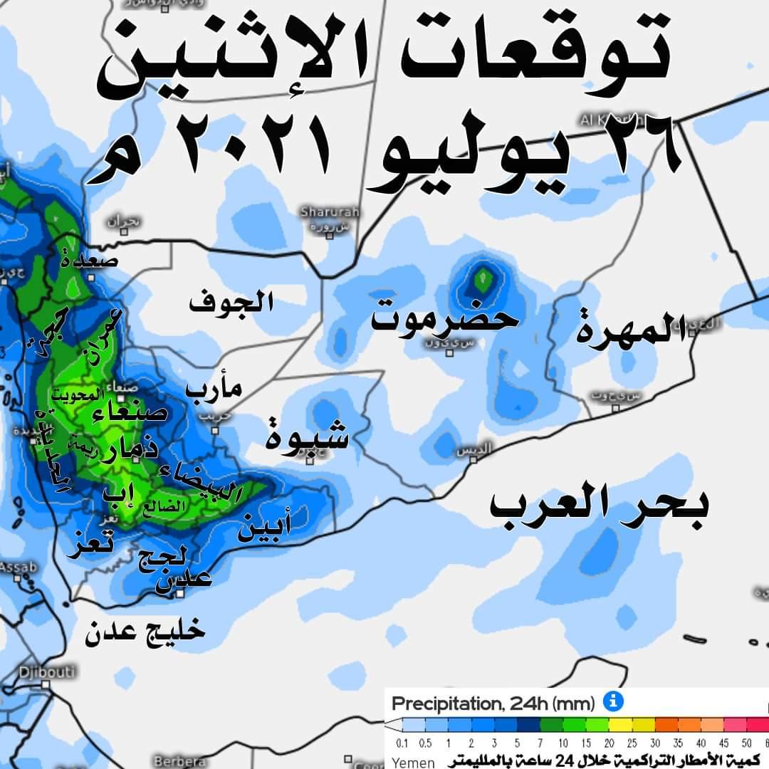 """خبير فلكي : هذا ماسيحدث بعد ظهيرة الإثنين في عموم محافظات الجمهورية اليمنية """" خريطة """""""