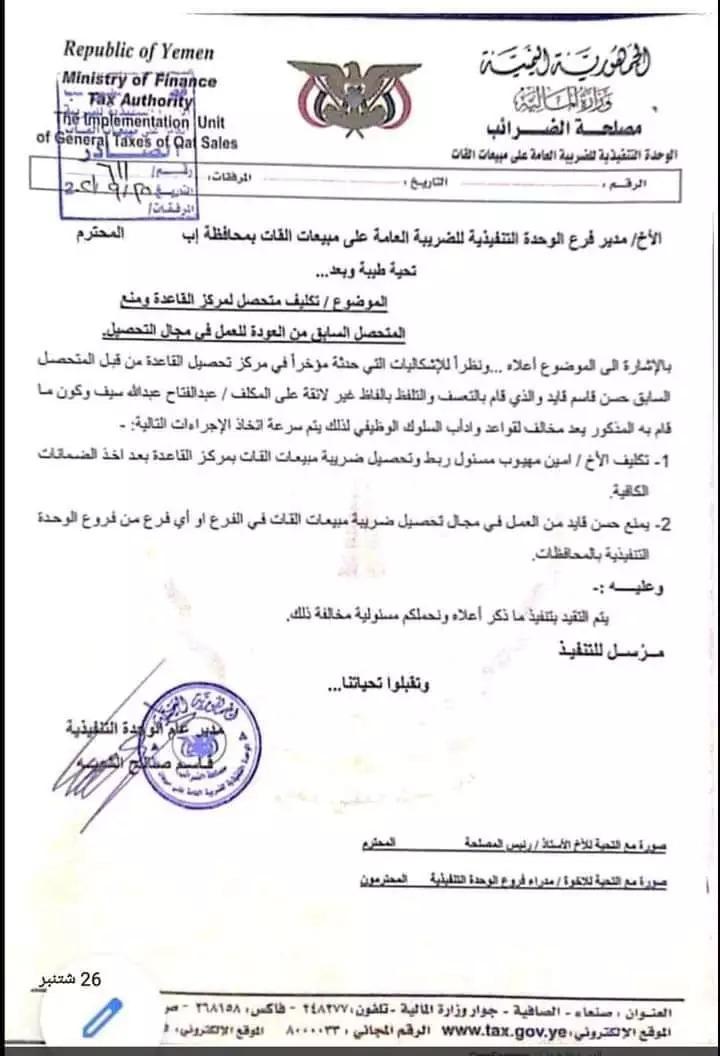 """لهذا السبب .. حكومة الحوثيين تفصل موظفا في الضرائب """" وثيقة """""""